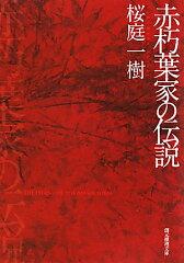 【送料無料】赤朽葉家の伝説