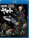 【送料無料】宇宙戦艦ヤマト2199 4【Blu-ray】