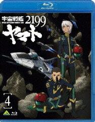 【送料無料】宇宙戦艦ヤマト2199 4【Blu-ray】 [ 菅生隆之 ]