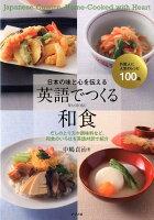 日本の味と心を伝える英語でつくる和食