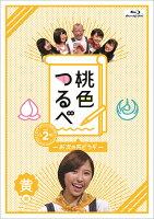 桃色つるべ〜お次の方どうぞ〜Vol.2 黄盤【Blu-ray】