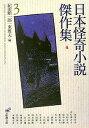 日本怪奇小説傑作集(3)