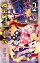 魔王城でおやすみ(2) (少年サンデーコミックス) [ 熊之