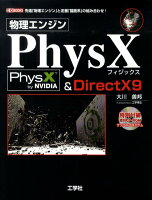 物理エンジンPhysX & DirectX 9