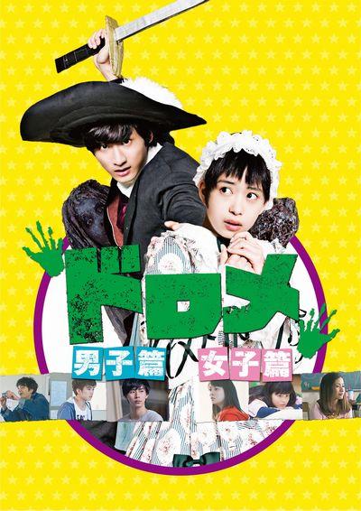 ドロメ 男子篇・女子篇 コンプリートBOX