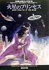 エドガー・ライス・バローズ「火星のプリンセス」