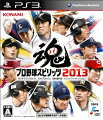 プロ野球スピリッツ2013 PS3版