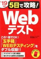 5日で攻略!Webテスト '19年版