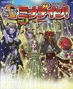 ドラゴンクエスト10 みんなでインするミナデイン!(vol.3) (SE-MOO