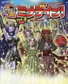 ドラゴンクエスト10 みんなでインするミナデイン!(vol.3)