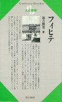 【バーゲン本】人と思想90 フィヒテ