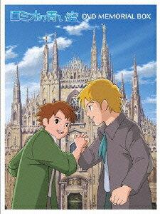ロミオの青い空 DVDメモリアルボックス画像