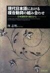 現代日本語における複合動詞の組み合わせ 日本語教育の観点から [ 何志明 ]