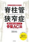 脊柱管狭窄症 痛みが消える新メソッド 骨盤AC法 自力で治せる最短の方法 [ 武田 淳也 ]