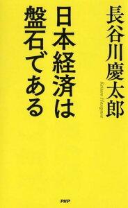 【楽天ブックスならいつでも送料無料】日本経済は盤石である [ 長谷川慶太郎 ]