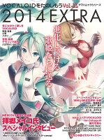 ヤマハムックシリーズ 147 VOCALOIDをたのしもう Vol.11 2014 EXTRA