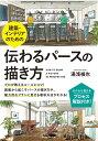 建築・インテリアのための伝わるパースの描き方 [ 湯浅禎也 ...