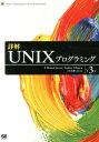 詳解UNIXプログラミング第3版 [ W.リチャード・スティーブンス ]