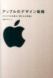 【楽天ブックスならいつでも送料無料】アップルのデザイン戦略 [ にっけいでざいん編集部 ]