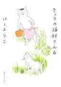 きょうの猫村さん(6)
