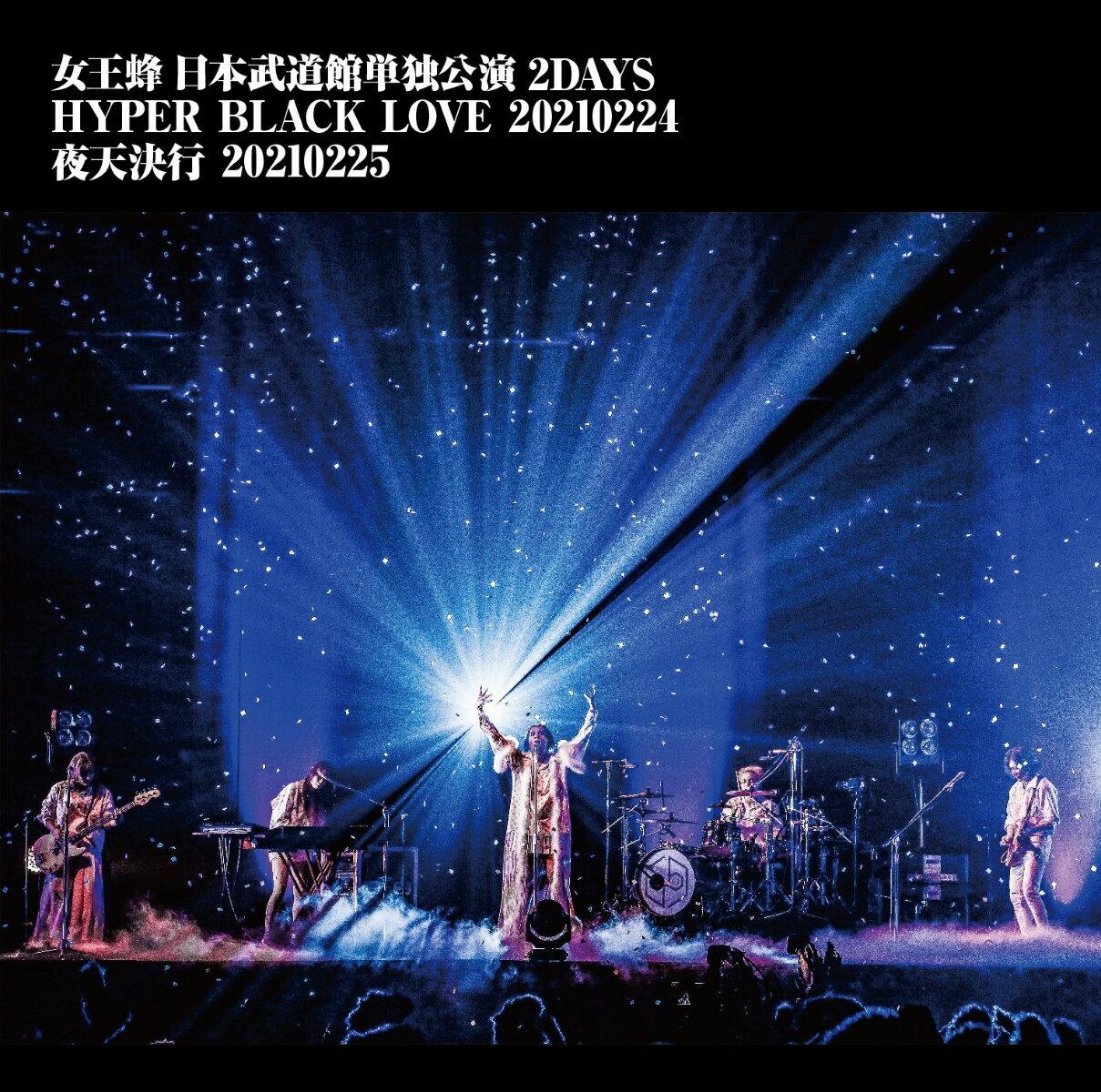 女王蜂 日本武道館単独公演 2DAYS「HYPER BLACK LOVE」20210224「夜天決行」20210225(通常盤 DVD)