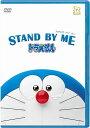 楽天ブックス【送料無料】STAND BY ME ドラえもん【DVD期間限定プライス版】...