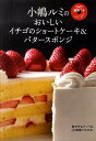 【楽天ブックスならいつでも送料無料】小嶋ルミのおいしいイチゴのショートケーキ&バタースポ...