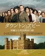 ダウントン・アビー 華麗なる英国貴族の館 シーズン1・2公式 [ ジェシカ・フェローズ ]