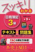 スッキリわかる日商簿記3級 第9版