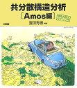 共分散構造分析(Amos編)