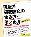 【送料無料】医療系研究論文の読み方・まとめ方