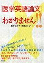 【送料無料】「医学英語論文」わかりません!!