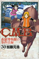 C.M.B.森羅博物館の事件目録 30巻