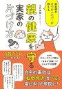 親の健康を守る実家の片づけ方 日本初の片づけヘルパーが教える [ 永井 美穂 ]