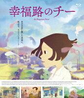 映画「幸福路のチー」【Blu-ray】