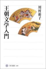 【送料無料】王朝文学入門
