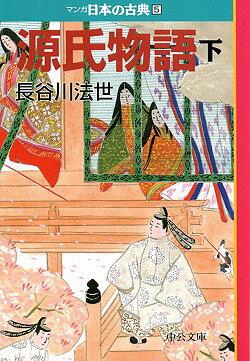 マンガ日本の古典(5) 源氏物語 下巻 (中公文庫)