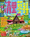 るるぶ清里・蓼科('19) 八ヶ岳・諏訪 (るるぶ情報版)