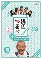 桃色つるべ〜お次の方どうぞ〜Vol.2 鶴盤【Blu-ray】