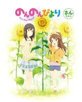のんのんびより 第3巻【Blu-ray】