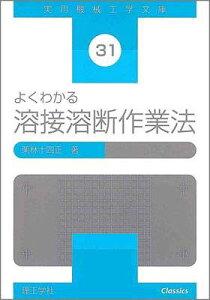 【送料無料】よくわかる溶接溶断作業法 [ 栗林十四正 ]