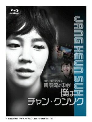 【送料無料】KBS 新年ドキュメンタリー<新 韓流の中心!僕はチャン・グンソク>【Blu-ray】
