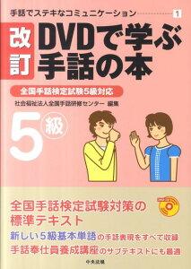 【楽天ブックスならいつでも送料無料】DVDで学ぶ手話の本(5級)改訂 [ 全国手話研修センター ]
