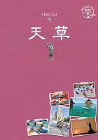 9784478824894 - 【熊本・長崎旅4】天草から島原へ!歴史を学ぶと旅は楽しい!