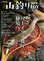 山釣りJOY(2019 vol.3)
