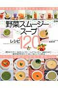 野菜スムージー&スープレシピ120