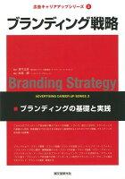 【バーゲン本】ブランディング戦略ーブランディングの基礎と実践