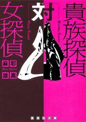 「貴族探偵」相葉雅紀による学芸会レベルの棒演技のおかげで、なぜか織田裕二の株が急上昇!