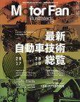 Motor Fan illustrated(Vol.135) 特集:最新自動車技術総覧2017-2018 (モーターファン別冊)