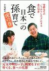 食で日本一の孫育て虎の巻 [ 小泉武夫 ]